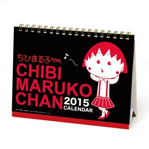 A.P.J. 2015年度カレンダー ちびまる子ちゃん 卓上 カレンダー No.158 1000055537
