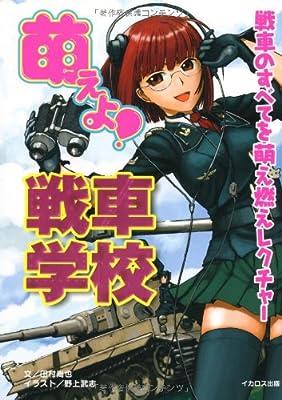 萌えよ!戦車学校—戦車のすべてを萌え燃えレクチャー!