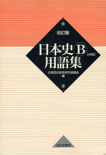 日本史B用語集―A併記