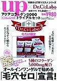 ドクターシーラボアクアコラーゲン5000トライアルセット (「本屋さんで買うコスメ」シリーズ)