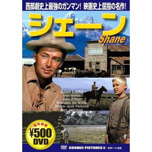 シェーン CCP-145 [DVD]