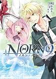 NORN9 ノルン+ノネット (シルフコミックス)