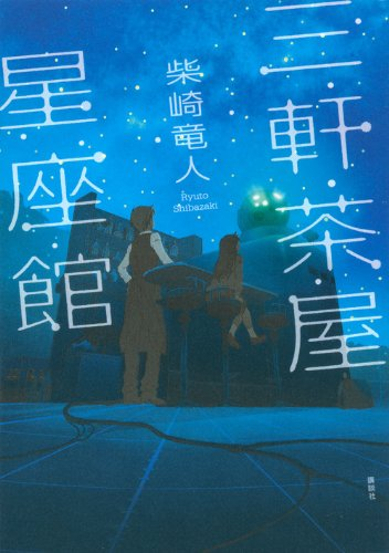 三軒茶屋星座館 = Sangenjaya Planetarium