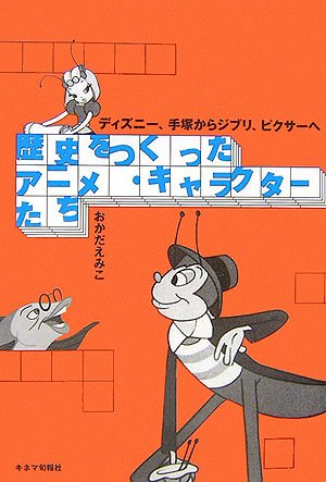 歴史をつくったアニメ・キャラクターたち―ディズニー、手塚からジブリ、ピクサーへ