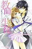 教師×生徒ー禁断の恋セレクションー (Kyun Comics TL Selection)