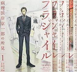 フラジャイル コミック 1-4巻セット (アフタヌーンKC)