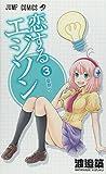 恋するエジソン 3 (ジャンプコミックス)