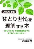 2013年度版 「ゆとり世代」を理解する本