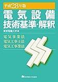 電気設備技術基準・解釈 平成28年版