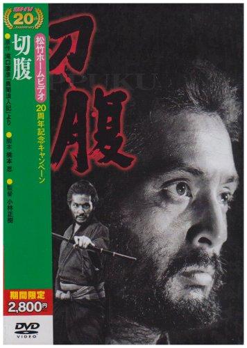 切腹 [DVD]
