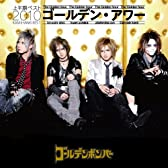 ゴールデン・アワー~上半期ベスト2010~ 【初回限定盤B】