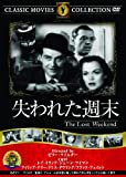 失われた週末 [DVD]