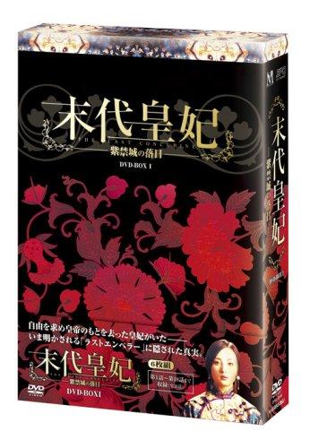 末代皇妃-紫禁城の落日- DVD-BOX I