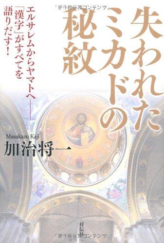 失われたミカドの秘紋 エルサレムからヤマトへ 「漢字」がすべてを語りだす!