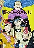 夢のQ-SAKU