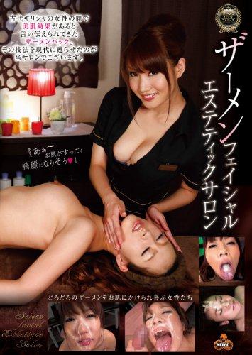 ザーメンフェイシャルエステティックサロン [DVD]