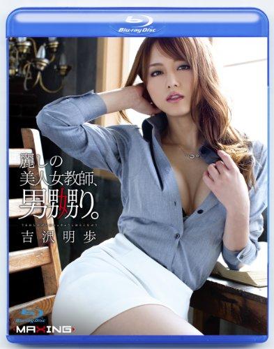 麗しの美人女教師、男嬲り。 吉沢明歩 in HD [Blu-ray]