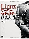 Linuxサーバーセキュリティ徹底入門 ープンソースによるサーバー防衛の基本