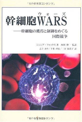 幹細胞WARS―幹細胞の獲得と制御をめぐる国際競争