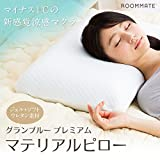 ヘッドアイシング プレミアム 高反発 枕 (低反発とは違うなめらかで柔軟性のある素材で吸い込まれる感覚)