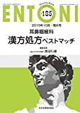 耳鼻咽喉科漢方処方ベストマッチ (MB ENTONI(エントーニ))