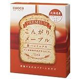 クオカ cuocaプレミアム食パンミックス(こんがりメープル)cuoca プレミアムメ-プル