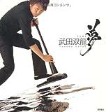 夢-武田双龍