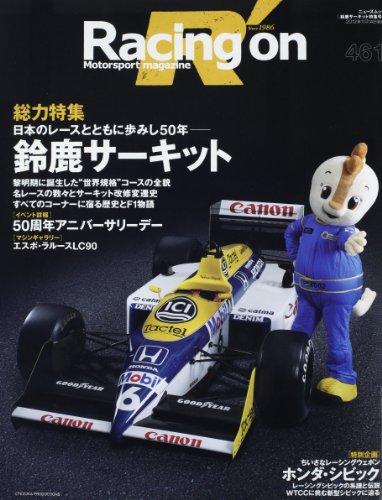 レーシングオン 461―Motorsport magazine 特集:鈴鹿サーキット (NEWS mook)