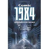 COMIC 1984