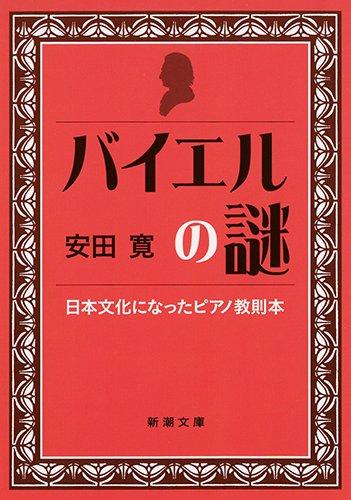 『バイエルの謎 日本文化になった教則本』