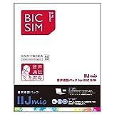 IIJ BIC SIM音声通話パック