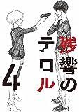 【Amazon.co.jp限定】残響のテロル 4(オリジナルステッカーver.4付)(初回仕様限定版) [Blu-ray]