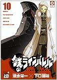 鉄のラインバレル 10 (10) (チャンピオンREDコミックス)