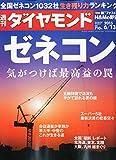 週刊ダイヤモンド 2015年 6/13号 [雑誌]