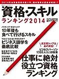 日経キャリアマガジン  資格・スキルランキング2014