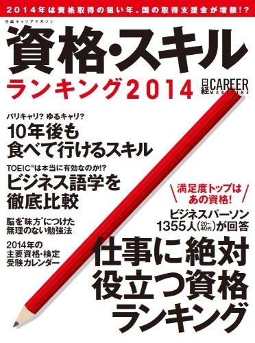 日経キャリアマガジン  資格・スキルランキング2014 (日経ムック)
