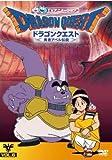 ドラゴンクエスト~勇者アベル伝説~VOL.6 [DVD]