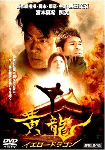 黄龍 イエロードラゴン [DVD]