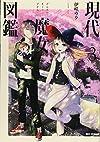 現代魔女図鑑 3 (IDコミックス REXコミックス)