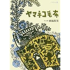 ヤマネコ毛布 (大型本)