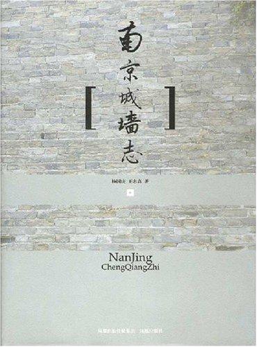 南京城墙志