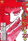 天牌 22巻 (ニチブンコミックス)
