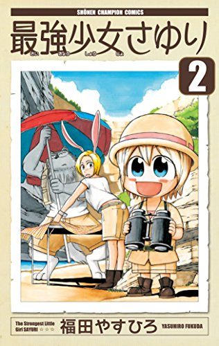最強少女さゆり 2 (少年チャンピオン・コミックス)