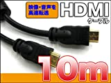 ★HDMIケーブル★10m★PS3・ブルーレイ・TV★HDMI-10M