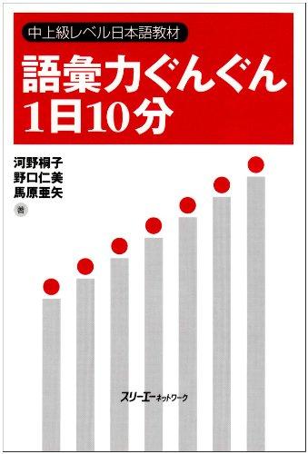 語彙力ぐんぐん1日10分―中上級レベル日本語教材