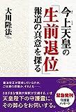 今上天皇の「生前退位」報道の真意を探る 公開霊言シリーズ