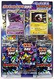ポケモンカードゲームDPt ギンガの覇道・時の果ての絆 スペシャルパック