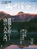 山と溪谷 2014年9月号 [雑誌]