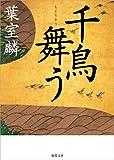 千鳥舞う (徳間文庫)