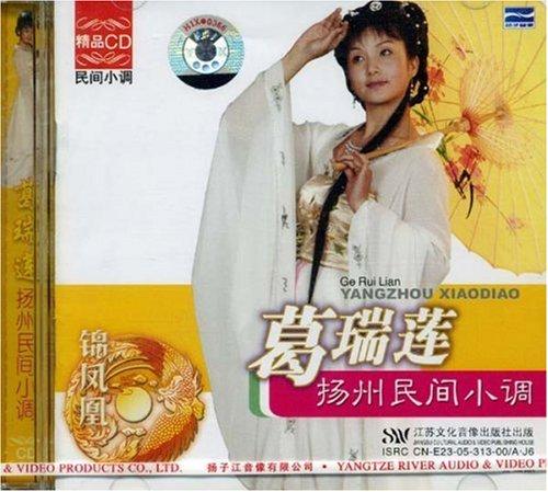 葛瑞莲:扬州民间小调(cd)